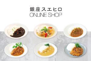 銀座スエヒロ ONLINE SHOP